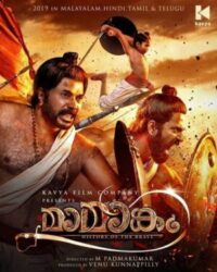 Mamangam Movie Review